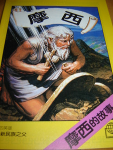 The Story of Moses II - Father of A New Nation / Chinese Bible Comic Book - C...