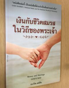 Money and Marriage God's Way by Howard Dayton / Thai Language Edition เงินกับชีวิตสมรสในวิถีของพระเจ้า (9786163390912)