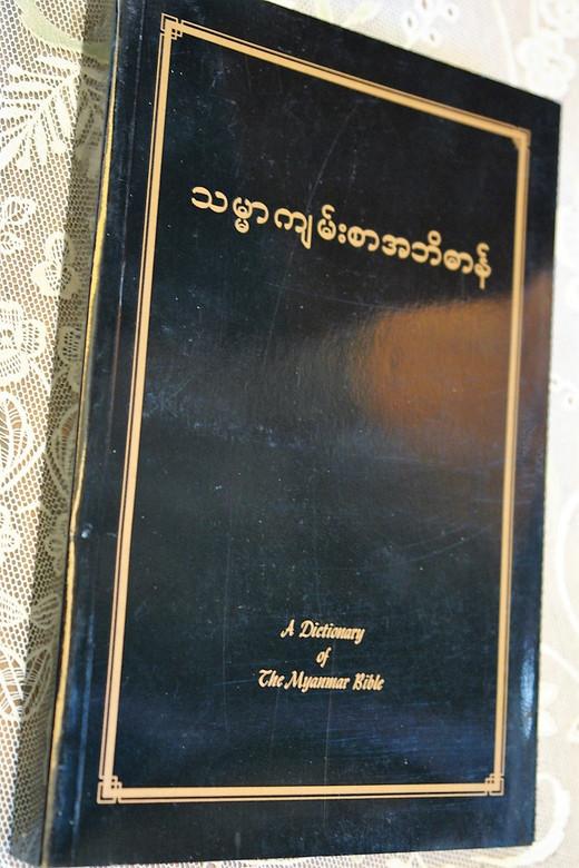 A Dictionary of the Myanmar Bible / The Burmese Language Bible Study Help (DicMyanmarBible)