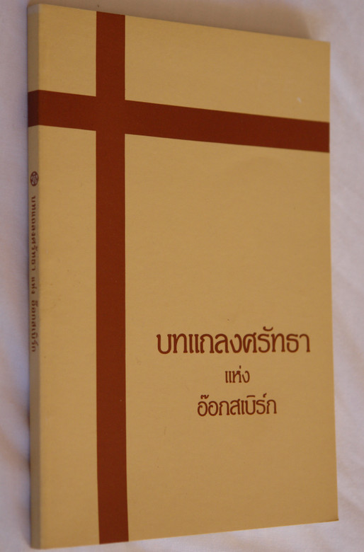 Augsburg Confession / Thai Language Edition / Translated by Pongsak Limthongvirutn ออกซ์สารภาพ (9748356876)