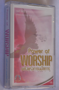 The First Thai Christian Worship Power of Worship 1 / Great Christian songs in Thai language Modern Worship พลังแห่งการนมัสการ 1 Audio Cassette (00620048)