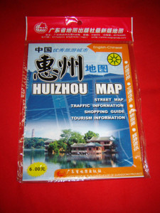 Huizhou Map / English - Chinese Bilingual Edition / Huizhou - The Gateway to ...