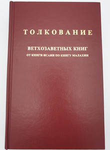 Толкование ветхозаветных книг - Russian edition of The Bible Knowledge Commentary by John F. Walvoord, Roy B. Zuck / Oт книги исаии по книгу малахии / Old testament books - from Isaiah to Malachi (0882078135)
