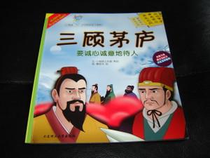 Three Visits To The Straw House - Treat Everyone Respectfully / San Gu Mao Lu...