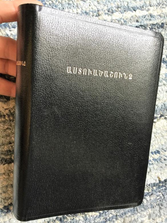 Holy Bible in Eastern Armenian (Ararat) / New Setting and corrections / Bible society of Armenia 2014 / Black Vinyl Bound / Աստվածաշունչ (9789994175017)