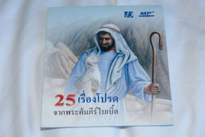 25 Favorite Stories From the Bible Ura Miller  Audio book in the Thai Language MP3 Audio CD