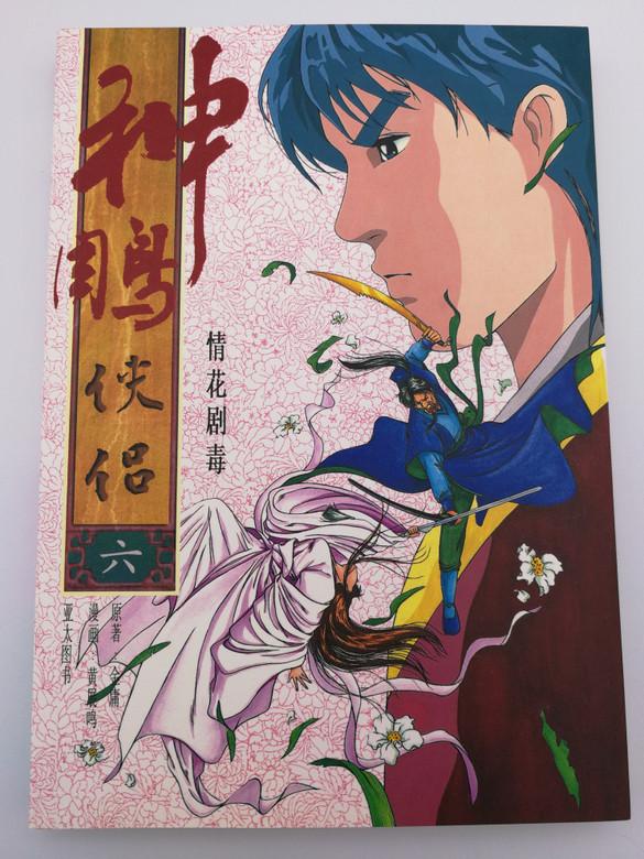 Return of the Condor Heroes Volume 6 by Jin Yong, Huang Zhanming / Chinese Comic / 神鵰俠侶(漫畫版)06 / Asiapac Books / Paperback 1997 (9789813068193)