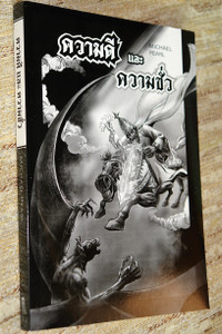 Good and Evil by Michael Pearl / Thai Language Edition / The Ultimate Comic Book Action Bible (9781934794470)