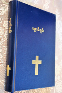 Hymns of Praise in Burmese / Myanmar Christian Worship Songbook / Hundreds of Classic Hymns