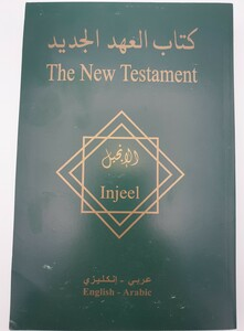English - Arabic New Testament / Injeel - العهد الجديد Parallel Authorized King James Version - Van Dyck (Arabic) First Print 2007 / Green Paperback / Arabic Bible Outreach Ministry / KJV - Van Dyck (KJV-ArabicNT)
