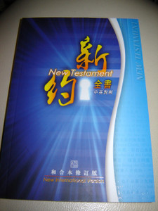 Chinese - English Bilingual New Testament / Revised Chinese Union Version - N...
