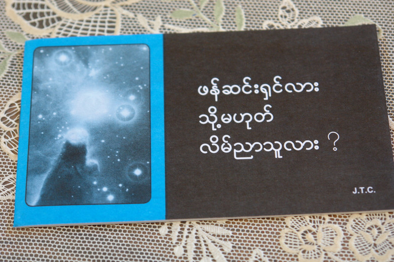 Creator or Liar Burmese Language Gospel Tract  Great for Outreach in Myanmar