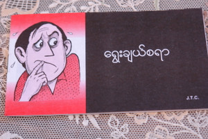 The Choice - Burmese Language Gospel Tract / Great for Outreach in Myanmar