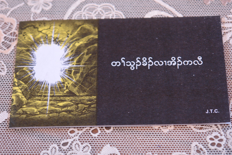 The Empty Tomb - Karen Language Gospel Tract / Great Outreach Material for the Karen People
