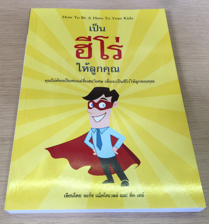 How to be a Hero to Your Kids by Josh McDowell and Dick Day / Thai Language Edition (9786163390943)