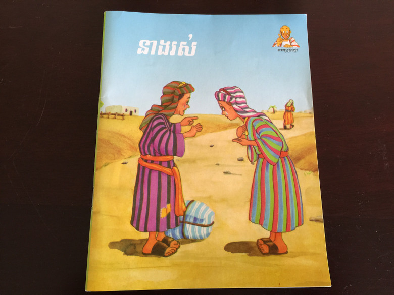 Ruth (in Kui) Words of Wisdom Series / The Bible Society of Cambodia / Paperback Color Bible Story Book for Children / The Story of Ruth / Cambodia