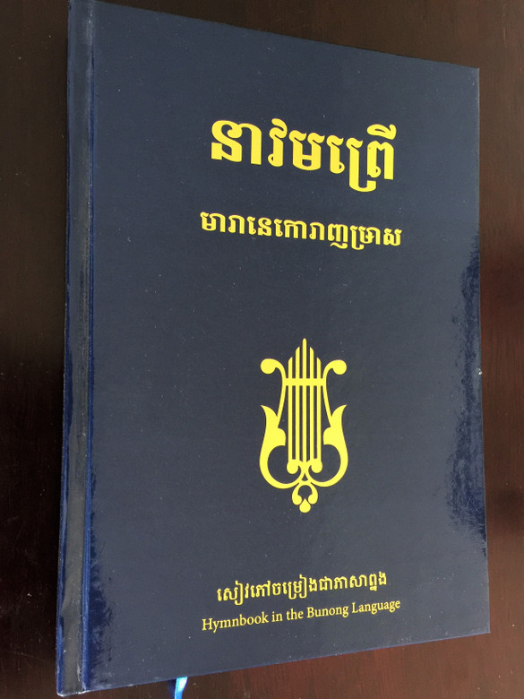 Bunong language Hymn book 2010-2017 / Blue Hardcover / Song book for Worship with musical notes / Hymnbook in the Bunong Language / Great for Cambodian Christians & Churches / K808 / C&MA Mission (BunongHymnalBook)