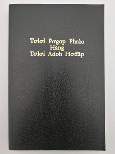 Toloi Pogop Phrao Hang - Toloi Adoh Hodap / Jarai language New Testament and Psalms / Jarai NT with Psalms / Black Softcover Leather imitation