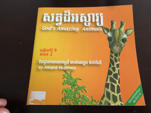 God's Amazing Animals Book 1 by Allegra McBirney សត្វដ៏អស្ចារ្យ / English - Khmer bilingual children's book / Paperback 2011 / Fount of Wisdom Publishing House / FOW0057