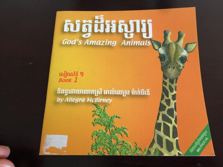 God's Amazing Animals Book 1 by Allegra McBirney សត្វដ៏អស្ចារ្យ / English - Khmer bilingual children's book / Paperback 2011 / Fount of Wisdom Publishing House / FOW0057