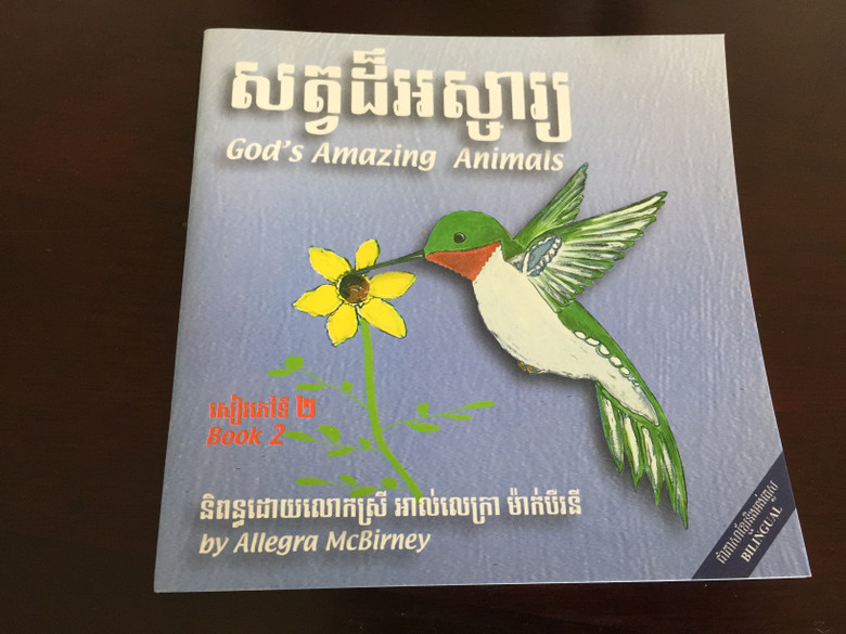 God's Amazing Animals Book 2 by Allegra McBirney សត្វដ៏អស្ចារ្យ / English - Khmer bilingual children's book / Paperback 2011 / Fount of Wisdom Publishing House / FOW0058 (FOW0058)
