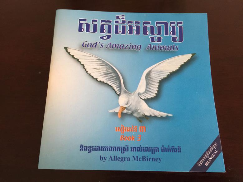 God's Amazing Animals Book 3 by Allegra McBirney សត្វដ៏អស្ចារ្យ / English - Khmer bilingual children's book / Paperback 2011 / Fount of Wisdom Publishing House / FOW0059 (FOW0059)