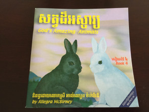 God's Amazing Animals Book 4 by Allegra McBirney សត្វដ៏អស្ចារ្យ / English - Khmer bilingual children's book / Paperback 2011 / Fount of Wisdom Publishing House / FOW0060