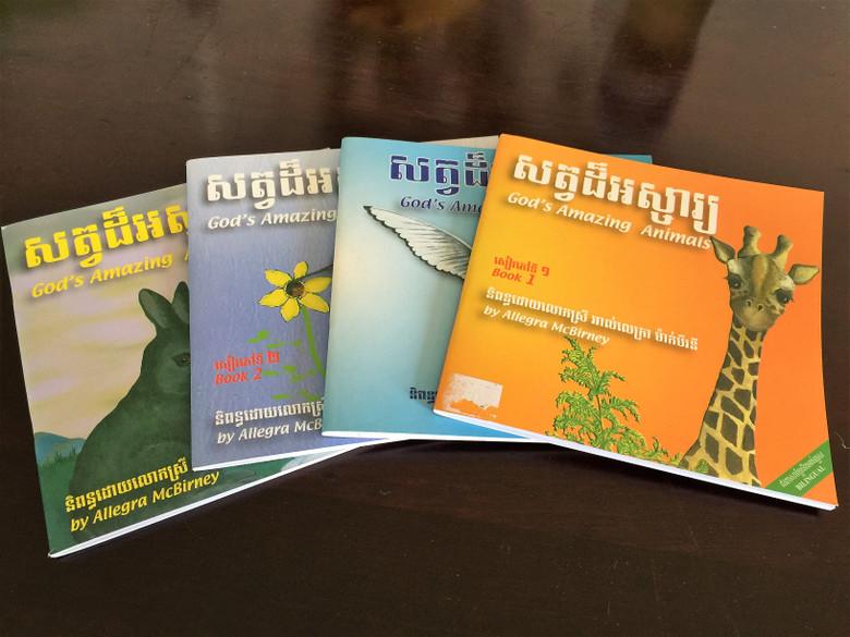 God's Amazing Animals SET Books 1-4 by Allegra McBirney សត្វដ៏អស្ចារ្យ / English - Khmer bilingual children's book / Paperback 2011 / Fount of Wisdom Publishing House (God'sAmazingAnimalsSET)