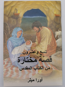 29 Favorite Stories from the Bible – Arabic edition / Gleam Publications 2011 / TGS / Paperback (29StoriesArabic)