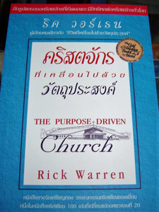 Thai Purpose Driven Church in THAI LANGUAGE [Paperback] by Rick Warren