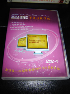 VISION'S Video Bible In Mandarin DVD - Read the Bible in Mandarin, text in huge characters on the screen while the narrator reads