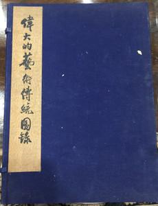 The Great Heritages of Chinese Art Illustrative Plates 偉大的藝術傳統 圖線