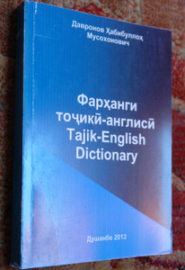 Tajik - English Dictionary - Фарҳанги тоҷикӣ-англисӣ / Farhangi Tojiki Anglisi 2013 Updated / Tajikistan (9789994799213)