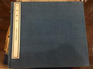 Buddhas Painting Album - Gu Fo Hua Pu 古佛畫譜