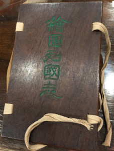 Tale of the Eastern Chou Dynasty (Volume 1-8) Antic Chinese Language Book
