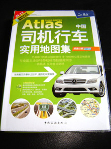 China Driver Road Atlas 2011 / Information From The Department of Communicati...