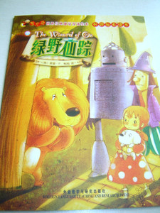 Wizard of Oz / Bilingual Children's Picture Book / Colorful / Firefly. Biling...