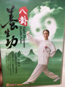 Chinese Wushu Series - Eight Diagrams Health Palm by Li Chunling DVD 八卦 养生功 主演,李春玲 (9787887218261)