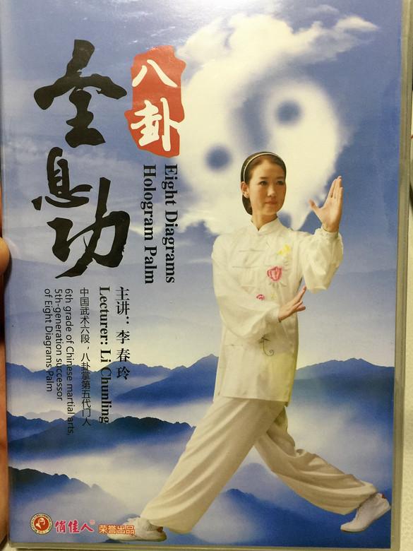 Chinese Wushu Series - Eight Diagrams Hologram Palm by Li Chunling DVD 武术教学 八卦全息功 主演,李春玲 (9787887218261)