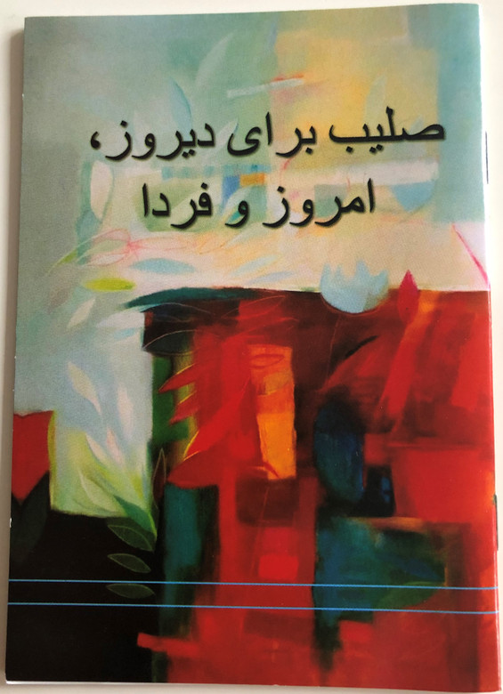 The Cross Yesterday, Today and Forever / Persian (Farsi) language christian book / Three dimensions of the cross, The power of prayer and the word of God, The Crucified Life / Paperback (TheCrossFarsi)