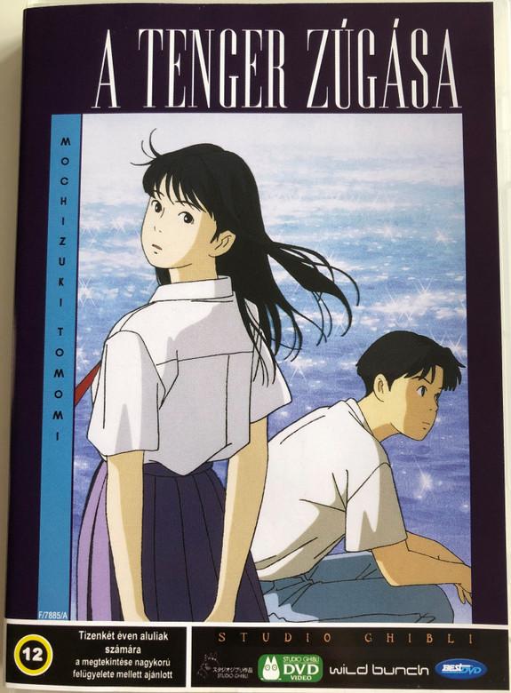 Ocean Waves DVD 1993 A Tenger zúgása / 海がきこえる / Directed by Tomomi Mochizuki / Written by Saeko Himuro / Japanese anime film / AKA I can hear the Sea (5998133153937)