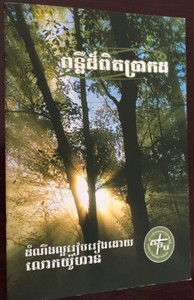 The Gospel According to John in Khmer Standard Version / Bible Society in Cambodia 2011 / Paperback KHSV 540 JHN (9781921445705.)