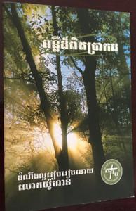 The Gospel According to John in Khmer Standard Version / Bible Society in Cambodia 2011 / Paperback KHSV 540 JHN (9781921445705.)