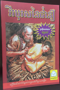 Khmer edition of Abraham – The Man Who Trusted God / វិរបុរស​នៃ​ជំនឿ​អប្រាហាំ / Bible Society Cambodia 2008 / 570P / Paperback / Bible Comic (9781921445132)