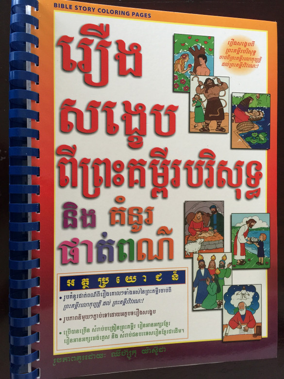Bible Story Coloring Pages in Khmer language / Illustrated by Chizuko Yasuda / Gospel Light 2007 / Spiral Bound (9781921445828)