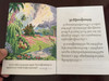Khmer language Bible Story book / From Creation to Revelation / Paperback / Cambodian Bible Society (KhmerBibleStory)
