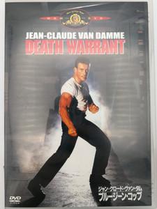 Death Warrant DVD 1990 / Directed by Deran Sarafian / Starring: Jean-Claude Van Damme, Robert Guillaume, Cynthia Gibb (DeathWarrantDVD)