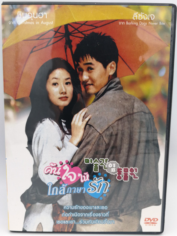 Art Museum by the Zoo DVD 1998 미술관 옆 동물원 / Directed by Jeong-hyang Lee / Starring: Shim Eun-ha, Lee Sung-jae (8852635132388)