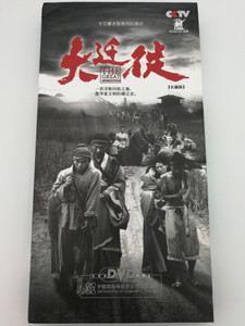 The Great Migration 6x DVD Box SET 2016 大迁徙 - Da qian xi - CCTV Documentary / Directed by Zhao Hong / 13 Episodes (9787799834887)