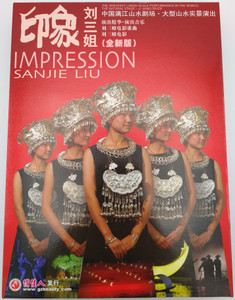 Sanjie Liu - Impression 2x DVD + CD / Directed by Zhang Yimou / The Greatest Large-Scale Performance in the World / Natural Stage - Li Jiang River / CD184-03 (6937475397240)